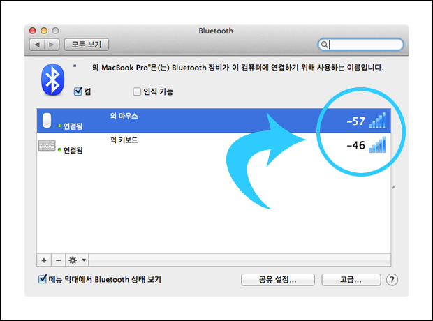 맥(Mac OS X) 환경설정 블루투스(Bluetooth)
