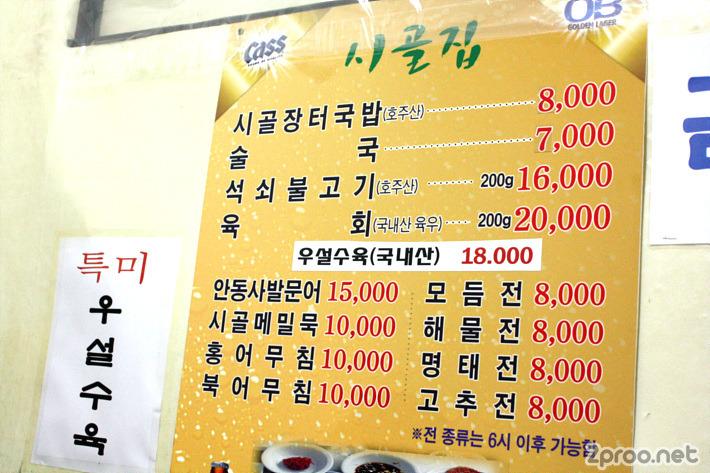 종로 시골집 메뉴판과 가격