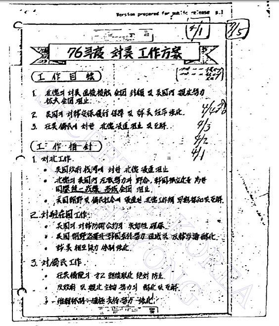 안치용,'박정희 대미로비 X파일'출판 : 미국의 청와대도청은 실재- 박정희 방탄차 알고보니 CIA가 제공 - 중앙정보부작성 76년도 대미공작방안