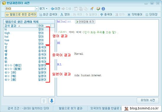 한컴사전 2010의 '하이'로 검색한 걸과