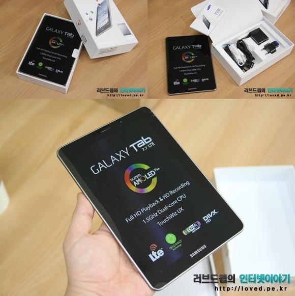 갤럭시탭 7.7 LTE 후기 개봉기