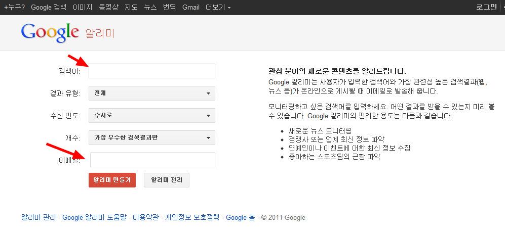 구글알리미,google알리미,구글알리미사용법,메일알리미,인터넷정보