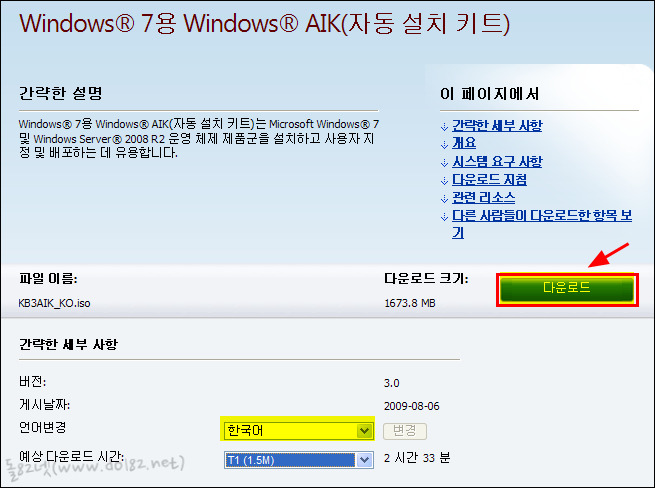 Windows 7용 Windows AIK(자동 설치 키트) - Windows Automated installation Kit 한글판