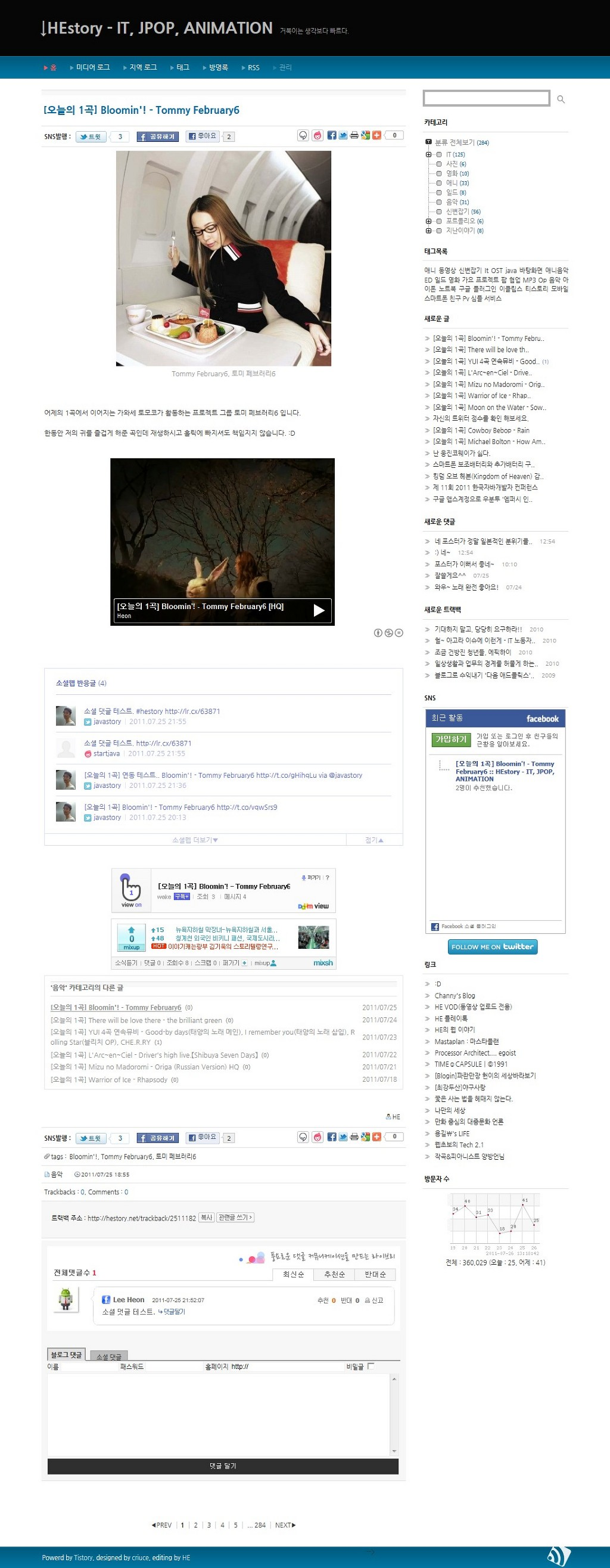 hestory.net 포스트 리뉴얼 (2011.07.26)