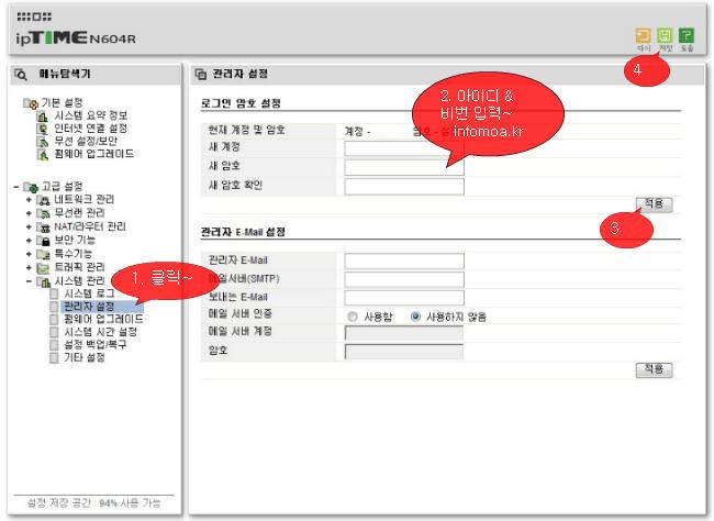 아이피타임 비밀번호 변경 설정