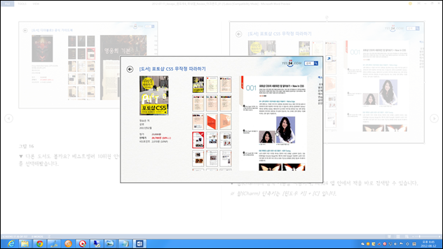 Office_2013_Preview_166