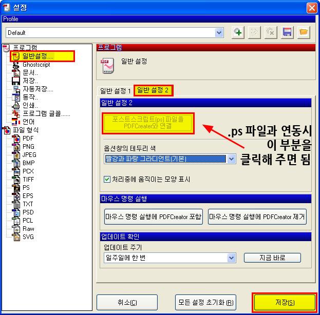 PDFCreator ps파일과 연동