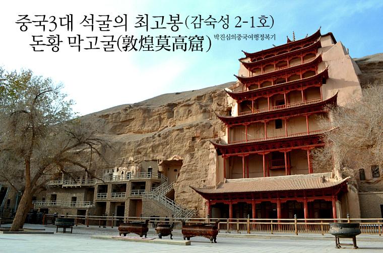 중국 3대 석굴의 최고봉 - 돈황막고굴(敦煌莫高窟) (감숙성 2-1호)