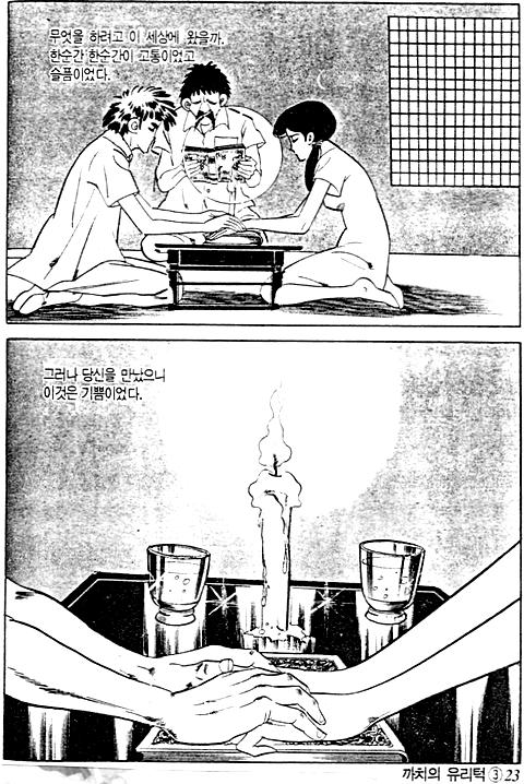 이현세 님의 <까치의 유리턱>