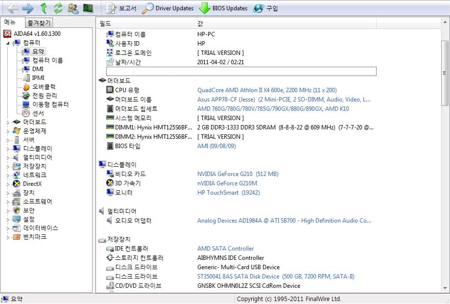 pc컴퓨터 하드웨어 관리 및 확인 프로그램 AIDA64