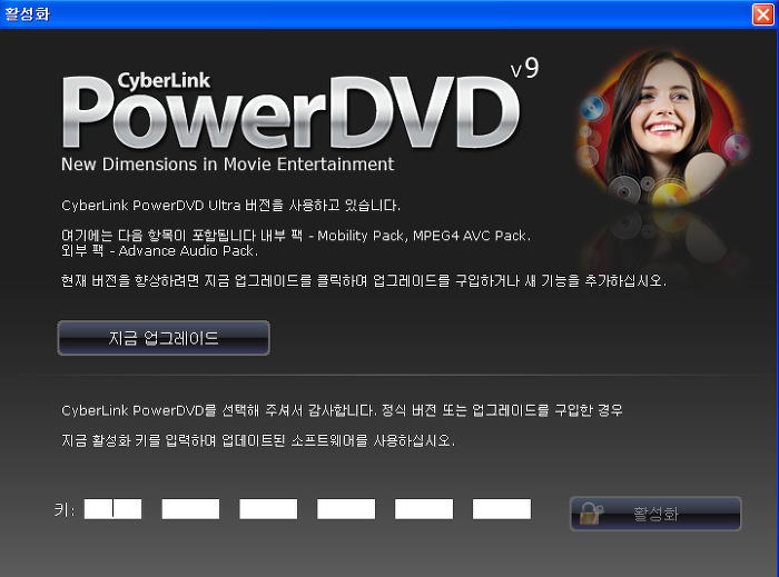 Cyberlink powerdvd v9 activation key