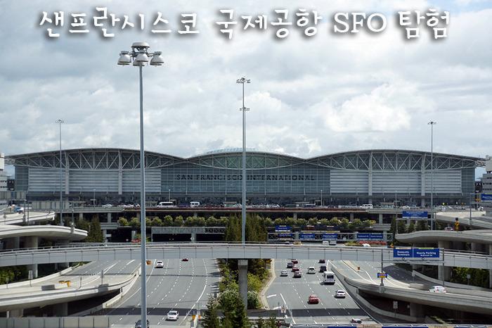 샌프란시스코 국제공항 SFO 탐험