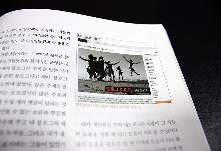 월간 신문과 방송