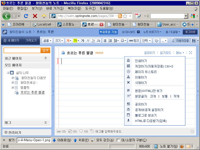 비공개 상태의 메뉴 화면