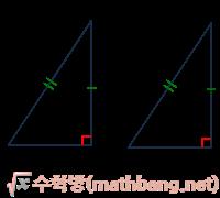 직각삼각형의 합동조건 (2) - RHS 합동