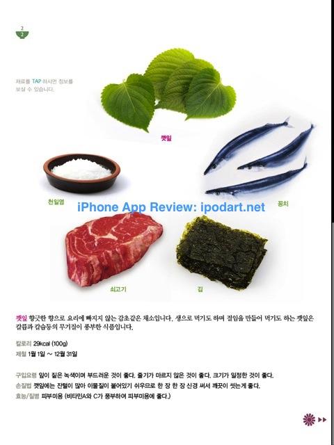 아이패드 요리 한국 전통 음식 레시피 매거진 발효음식 Vol.02