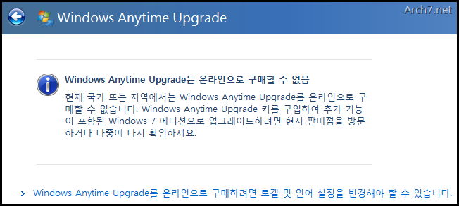 win7_windows_anytime_upgrade_83