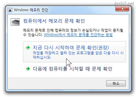 Windows 메모리 진단 – 컴퓨터에서 메모리 문제 확인