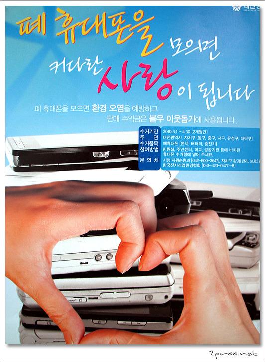 대전시 폐휴대폰 모으기 캠페인,