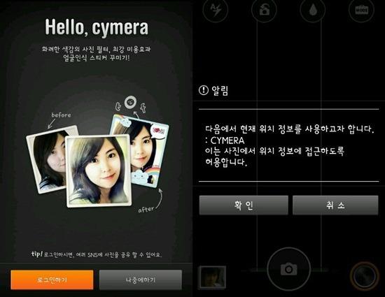 인물 사진에 최적화된 카메라 어플 싸이메라