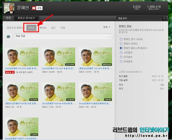 문재인TV 유튜브 생방송