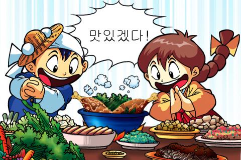 산해와진미 광주오리탕 만화 3페이지