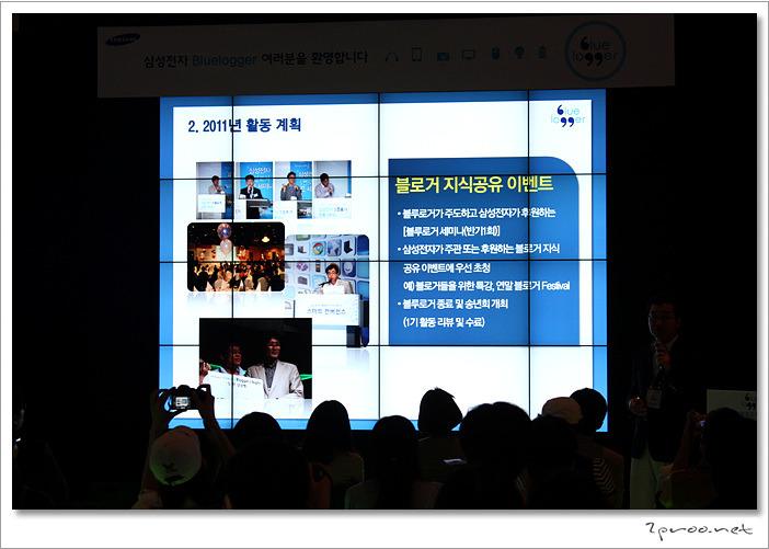 삼성, 삼성전자 블로그, 삼성전자 블루로거, 삼성 블루로거, 블로거, Samsung, samsung Blogger, Samsung Blog, Bluelogger, 삼성 딜라이트, 강남역 딜라이트, 블루로거 발대식, 블루로거, 블루로거 명단, S블로거, S블로그, bluelogger, samsung,