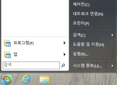 윈도 8에 시작 메뉴 적용 화면 1