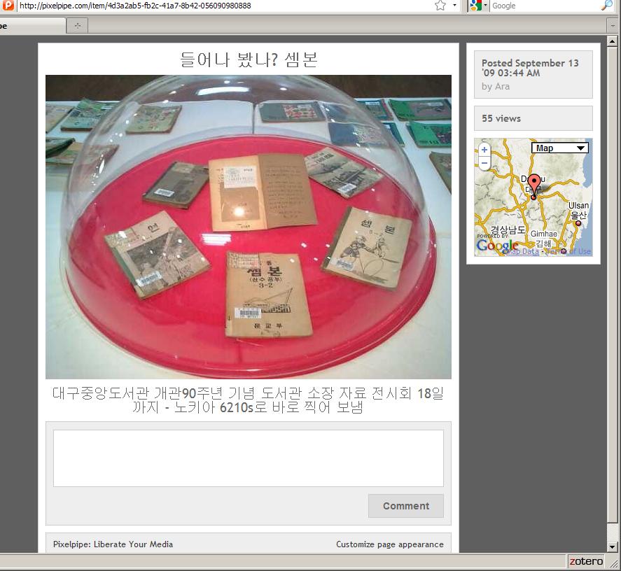 픽셀파이프 사이트에 올린 사진에서 화면 캡처