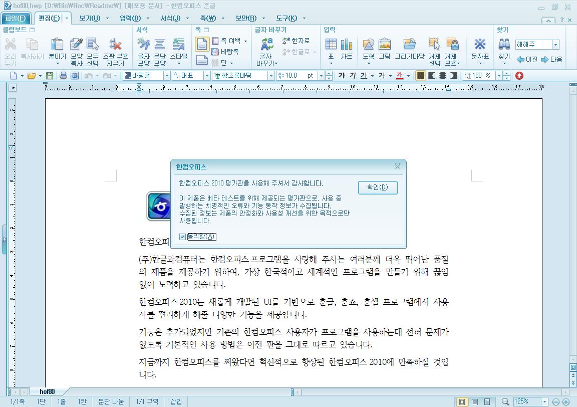 한컴오피스 2010 정보 화면