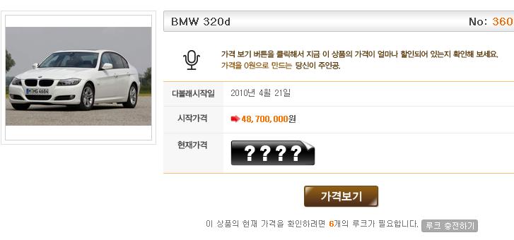 BMW 320d 최저가 구매