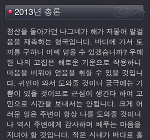 2013년 토정비결 운세 1