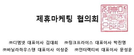 제휴마케팅 협의회 공문, 대표이사 일동 서명
