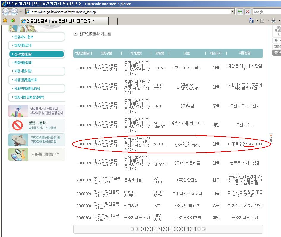 방송통신위원회 전파연구소 홈피 - 신규인증현황리스트에서 화면 캡처