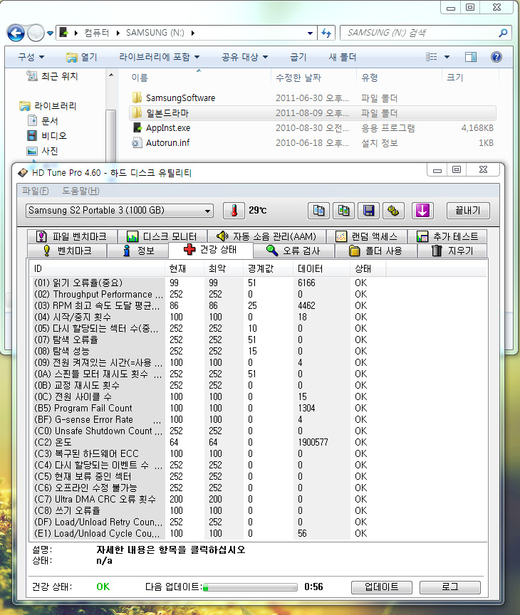 LG전자 SMART하드 3.0!! XE2, SAMSUNG 2.5 inch Portable 3.0, IT, 테스트, 접지테스트, 접지, CRC, CRC 에러, HD tune,LG전자 SMART하드 3.0!! XE2 를 구매하신 분의 질문에 대답하는 글 입니다. 이번에 알아볼것은 HD tune 로 검사했을 때 S.M.A.R.T 정보를 가져오는 부분에 대한 부분과 바깥쪽 재질의 전기가 통하는지에 대한 부분입니다. 그리고 날짜가 2001년 등으로 아주 과거의 날짜가 찍히는 부분에 대해서도 알아보려 합니다. 대조군으로 SAMSUNG 2.5 inch Portable 3.0 도 함께 비교하려고 합니다. 비교를 해본 결과로는 더 햇갈리지만 어느정도 결론이 나오네요. 그부분을 공유해 보려합니다.  알아볼 내용.  1. 외장하드디스크 내부의 프로그램의 날짜가 너무 과거일 경우가 있는지 확인 2. 외부 재질이 전기가 통하는지 확인 3. HDtune 에서 CRC 에러가 뜰 수 있는지와 S.M.A.R.T 정보를 잘못 가져올 수 있는 가능성 확인