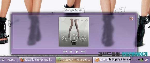 윈도우7 뮤직 플레이어, 뮤직 플레이어, 구글 뮤직, 구글 뮤직 초대장, 구글 뮤직 플레이어, 구글, google music