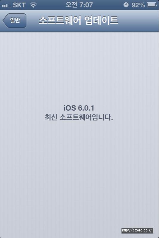iOS6.0.1 최신 소프트웨어