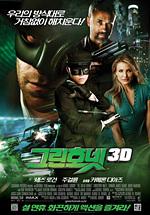 [리뷰] 그린 호넷 (The Green Hornet, 2011)