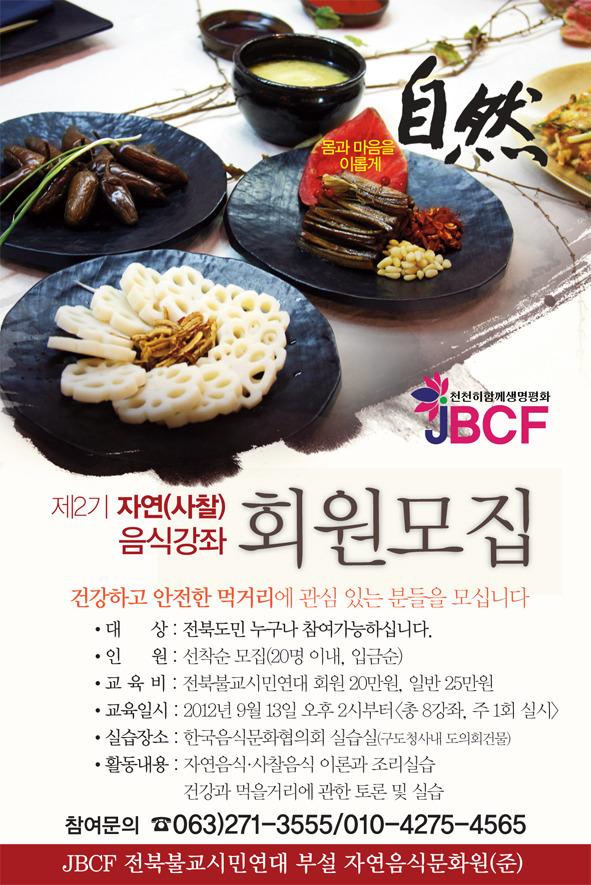 사찰음식 강좌 수강생 모집