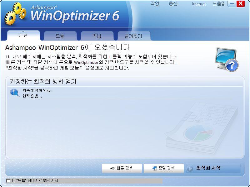 설치한 뒤 Ashampoo WinOptimizer 6 첫 실행 화면 2 - 메인 화면