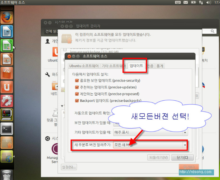 ubuntu12.10 upgrade