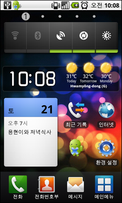 capture_galaxy_a_android_capture[4]