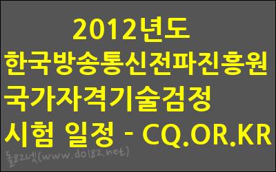 2012년도 한국방송통신전파진흥원 국가기술자격검정 시험일정-돌82넷