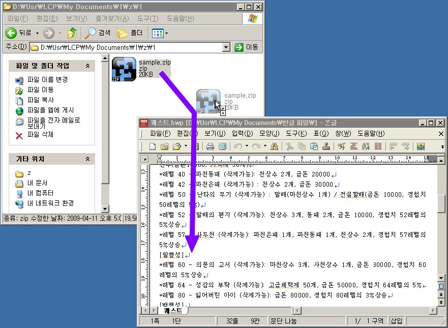 압축 파일을 문서 파일 안에 드래그&드롭(끌어서 던져넣기)으로 포함시킨다.