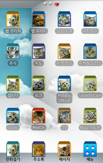 옵티머스 3D 큐브 앱 캡쳐