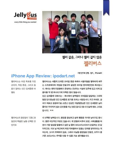 아이패드 잡지 아이매거진 iMagazine