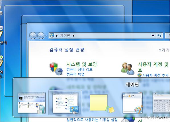 Alt+Tab을 누르면 선택한 창이 전환되고, 다른 프로그램들은 투명하게 나타납니다.