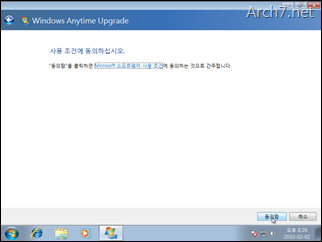 win7_windows_anytime_upgrade_97
