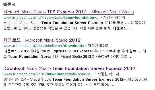 TFS Express 2012 다운로드 결과