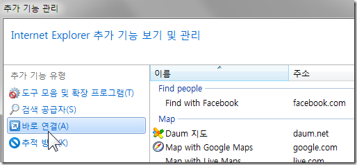 How_to_Clean_Up_IE_Context_Menu_08